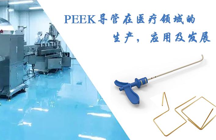 PEEK导管在医疗领域的生产,应用及发展