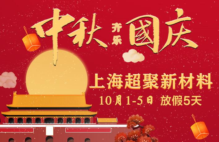 中秋•国庆|上海超聚与您共迎佳节