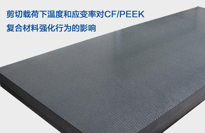 剪切载荷下温度和应变率对CF/PEEK复合材料强化行为的影响