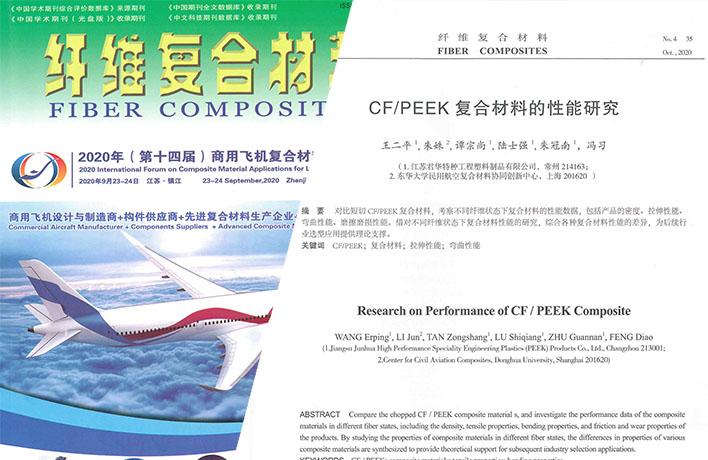 论CF/PEEK复合材料的性能研究