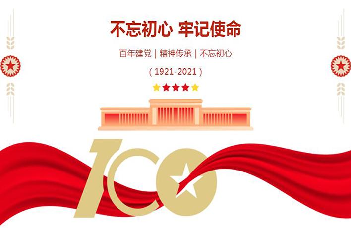 中国共产党百年华诞