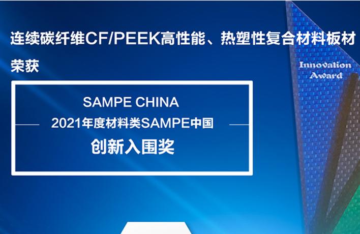 CF/PEEK复合材料获材料类SAMPE中国创新入围奖