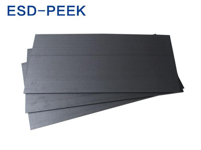 黑色防静电板材
